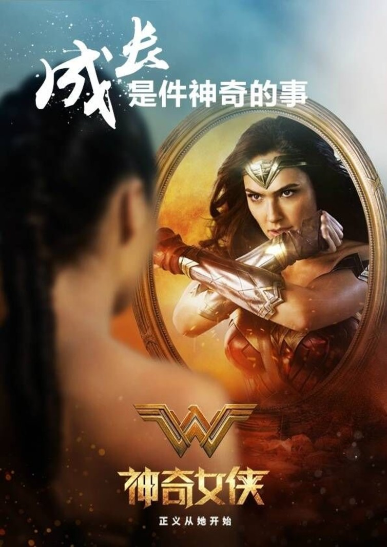 Gal Gadot in the Chinese film poster for Wonder Woman, to be released in China on June 2. Reddit