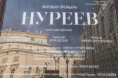 In about-face, Russia's Bolshoi sets premiere for 'Nureyev' ballet