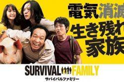 25th Japanese Film Festival in SA